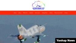 북한 원산국제친선항공축전 웹사이트.