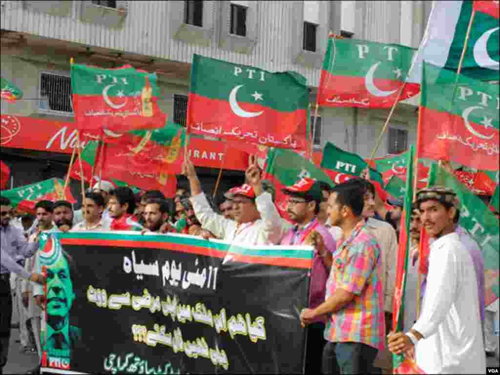 الیکشن مخالف احتجاج میں شریک تحریک انصاف کے کارکنان