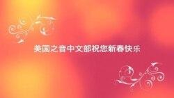 美国之音中文部祝您新春快乐