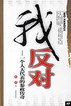 《我反对》讲述中国湖北省潜江市人大代表姚立法传奇色彩的参政故事