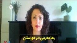 رها بحرینی: در خوزستان علیه معترضان از اسلحه مرگبار استفاده شده است