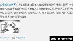 """中国公安部""""打四黑除四害""""的微博帐号(微博截屏)"""