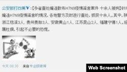 """中國公安部""""打四黑除四害""""的微博帳號(微博截屏)"""