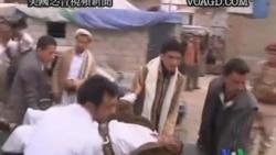 2011-11-24 美國之音視頻新聞: 也門暴力事件再有5人死亡