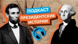 «Президентские истории»: Ку-клукс-клан в 20 и 21 веках