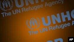 የተባበሩት መንግስታት የስደተኞች ድርጅት (UNHCR)