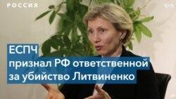 ЕСПЧ признал Россию ответственной за отравление Александра Литвиненко. Россия отказалась исполнять решение суда