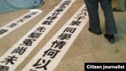 2013年 4月1日河北省正定縣一些參加六四公祭的人員在進行準備工作。(六四公祭參加者提供)