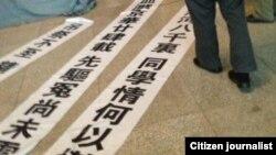 2013年 4月1日河北省正定县一些参加六四公祭的人员在进行准备工作。(六四公祭参加者提供)