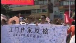 江门民众上街抗议核燃料加工厂计划