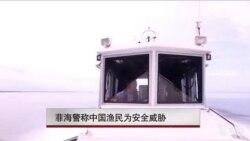 菲海警称中国渔民为安全威胁