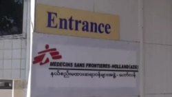 ရခိုင္ေရာက္ MSF ၿခိမ္းေျခာက္ခံရ