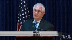 美国务卿:考虑对委内瑞拉石油实行严格限制