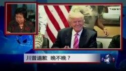 小夏看美国: 川普道歉,晚不晚?