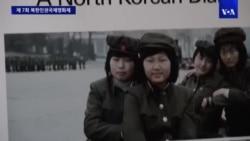 통일시대 준비하는 북한인권영화제 열려