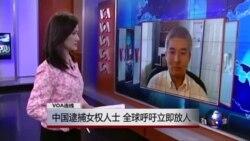 VOA连线:中国逮捕女权人士,全球呼吁立即放人