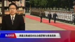 焦点对话:陈破空、高敬文对比白俄罗斯与香港局势