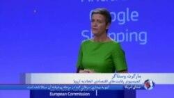 جریمه سنگین اتحادیه اروپا برای شرکت گوگل