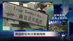 VOA连线:英国密切关注香港局势