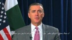 پاکستان میں امریکی سفیر رچرڈ اولسن کا الوداعی پیغام