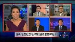 VOA卫视(2016年9月10日 第一小时节目 焦点对话 完整版 (重播))