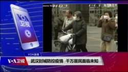 时事大家谈:武汉肺炎真相何在,中国能否有第二个蒋彦永?