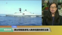 VOA连线:美台军舰靠港写入美参院国防授权法案