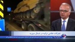 گفت وگو با هوشمند میرفخرایی درباره تحرکات نظامی ترکیه در شمال سوریه