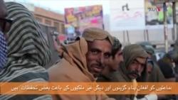 مردم شماری پر بلوچستان میں تحفظات