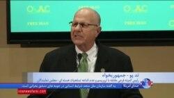 نشست سازمان جوامع ایرانیان آمریکایی با موضوع «ایران آزاد» در کنگره آمریکا