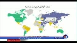 گزارش جدید خانهآزادی: ایران همچنان در قعر آزادیهای اینترنتی