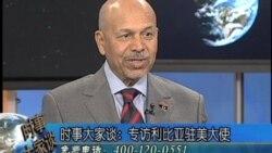 专访利比亚驻美大使阿里-奥贾里 (1)