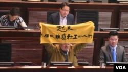 香港民主派立法會議員邵家臻高舉標語毛巾 (美國之音湯惠芸拍攝)