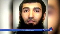 اعلام جرم دادستانی نیویورک برای عامل حمله تروریستی به این شهر