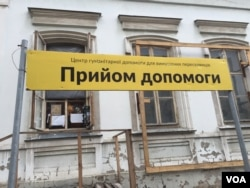 The Florivska 9/11 Center in Kyiv. The sign says 'donation reception point'. (L. Ramirez/VOA)