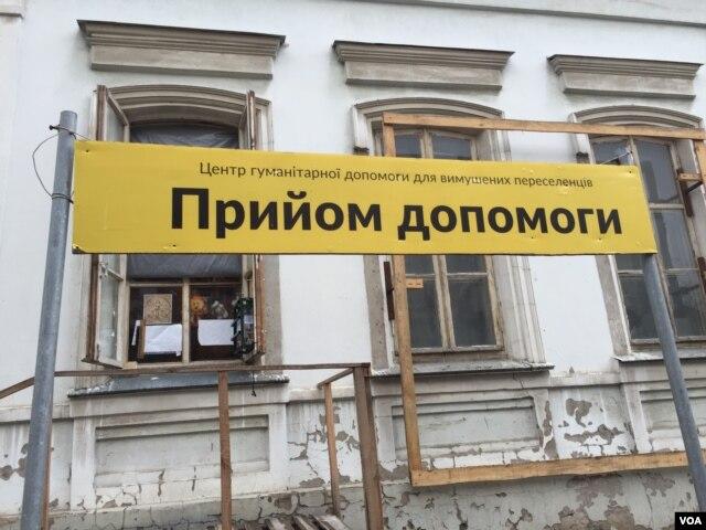 The Florivska 9/11 Center in Kyiv. The sign says 'donation reception point'. (L. Ramirez/VOA)