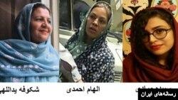 شکوفه یداللهی، الهام احمدی و سپیده مرادی از جمله زنان درویش زندانی در زندان قرچک ورامین هستند