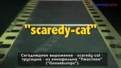 «Английский как в кино»: scaredy cat