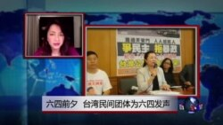 VOA连线:六四前夕 台湾民间团体为六四发声