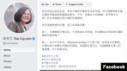"""台湾总统蔡英文2019年3月22日在其脸书官网回应北京""""无理打压"""" (蔡英文脸书)"""