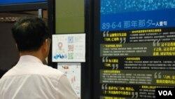 來自廣東惠州、不願意透露姓名的六四紀念館參觀者表示,對六四事件印象深刻