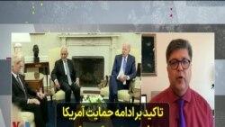 تاکید بر ادامه حمایت آمریکا از افغانستان در گفتوگوی پرزیدنت بایدن و اشرف غنی