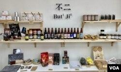贤学思政社区空间寄卖的香港制造产品 (美国之音/汤惠芸)