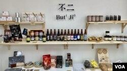 賢學思政社區空間寄賣的香港製造產品。(美國之音湯惠芸)