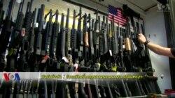 เปิดข้อเท็จจริง : ข้อถกเถียงเรื่องกฎหมายครอบครองอาวุธปืนในสหรัฐฯ