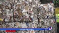 بحران در صنعت چند میلیارد دلاری بازیافت زباله