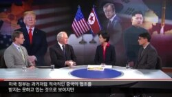 [워싱턴 톡] 특별 대담 - 비핵화 협상 진단