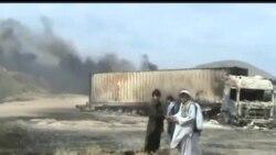 2012-07-18 美國之音視頻新聞: 阿富汗22輛北約貨車被武裝份子破壞