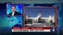 """时事大家谈:华府或设""""刘晓波路"""",北京心跳加速?"""