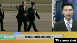 VOA连线:川普在中国能用推特吗?